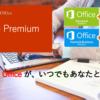 Office 2016 最安値 Office Personal Premium