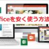 MacでOfficeを安く使う方法は?Mac版 Home & Student/Businessの違いとOffice 365 soloの価格を比較