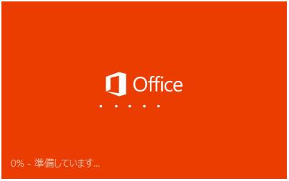 Office2013から Office2016  へ 無償アップグレードする方法