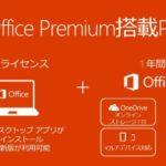 Office Premium とOffice 365 soloの違い