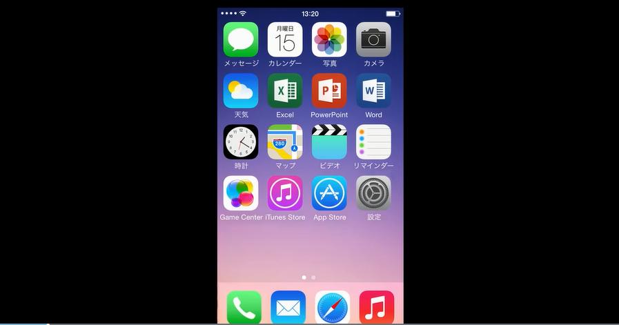 iPadまたはiPhoneにOfficeをダウンロードしインストールする