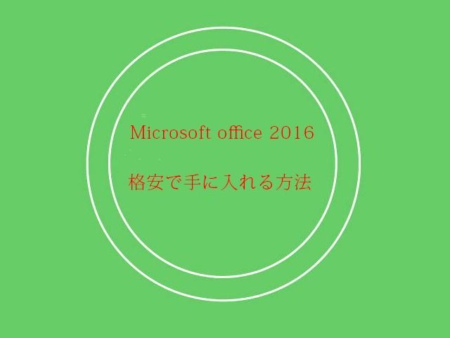 Office 2016 の永続ライセンス