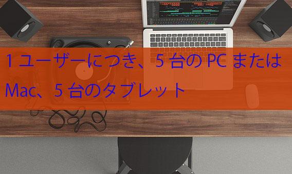 office 365 インストール台数