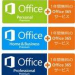 Office Premium  プラス Office 365 サービスの紹介