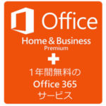 永続ライセンス Office Home and Business Premium (Office 365)価格