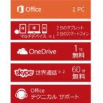 Office 2016 を購入するならどこで購入するのが一番安いのか