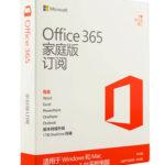 Office 365を最安で購入してインストールまでの手順