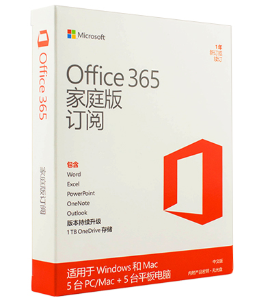 Office 365 Home Premium 5台パック