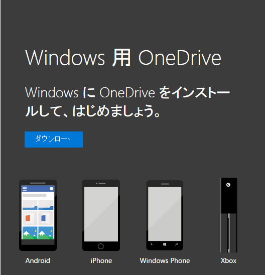 Windows 用