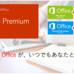 「Office Home & Business Premium」とはなんですか?