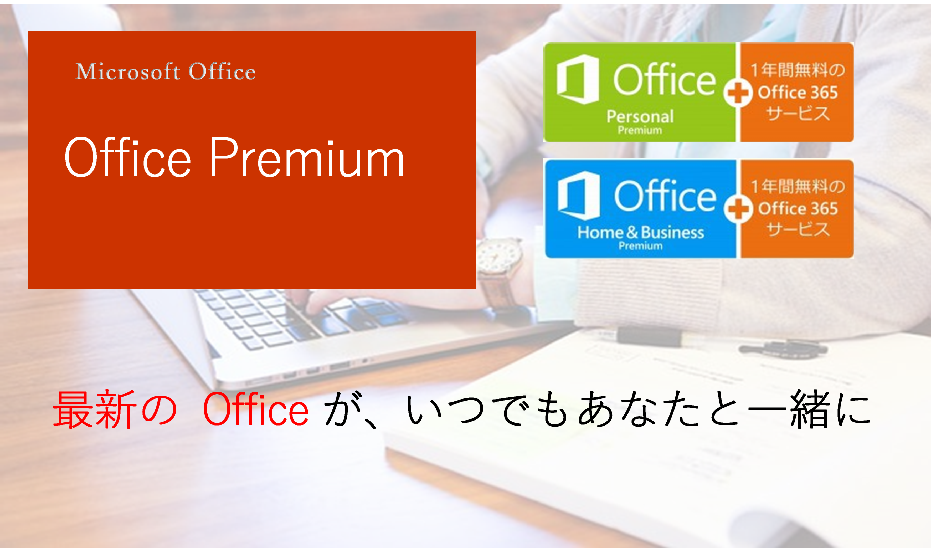 Office Home and Business Premium とはなんですか?