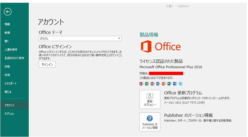 Microsoft Officeにはパッケージ版とプリインストー …