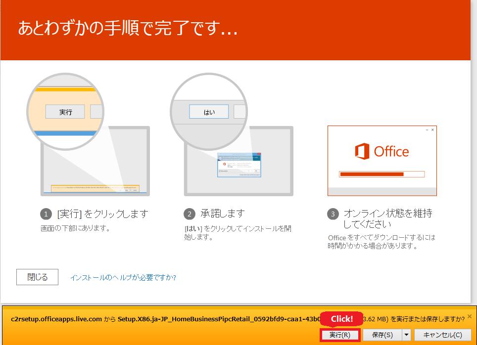 Office 2016のインストール