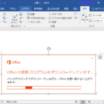 Microsoft、「Office」に3Dモデルを挿入する機能を追加でプレビュー版を公開