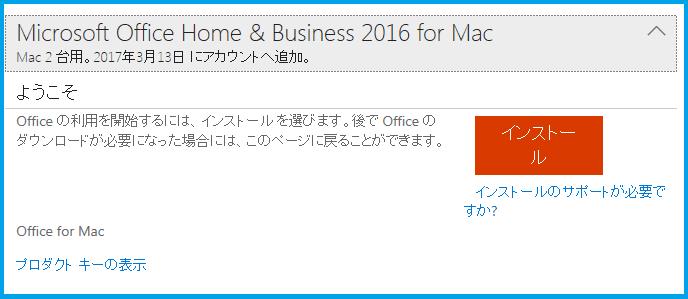 Mac Office を ダウンロード します。