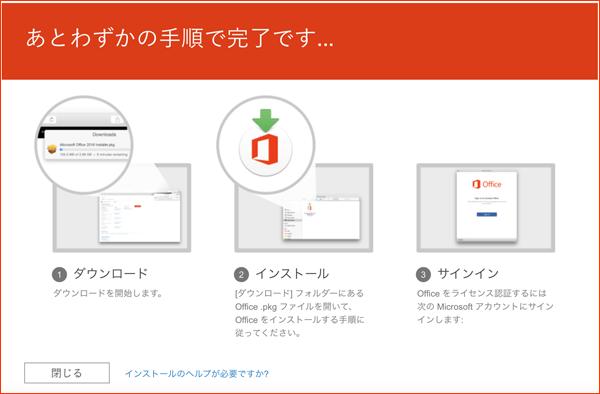 Mac Office ダウンロードがすぐ完了