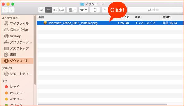 Mac Office 2016ダウンロードフォルダーを開く