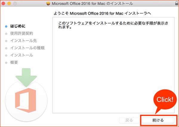 Mac Office 2016 ダウンロード 続ける