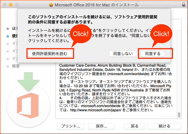 Mac Office 2016 ダウンロード 契約許可