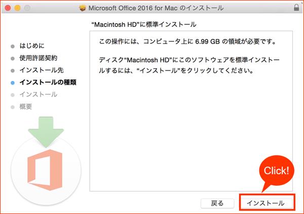 Mac Office 2016 ダウンロード インストール