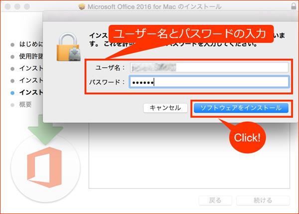 安装Mac Office 2016