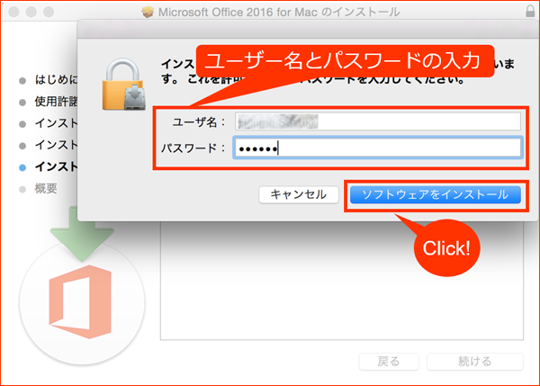 Mac Office 2016をインストール