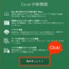 MacにOfficeをダウンロードし、インストールする方法