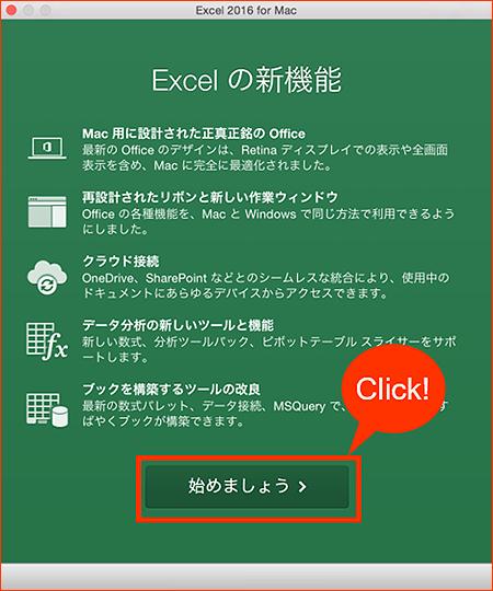 Office Mac インストール は超簡単!公式サイトからダウンロードできる!