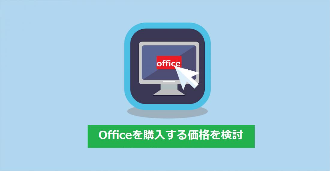 Microsoftの最新Officeを購入する価格を検討