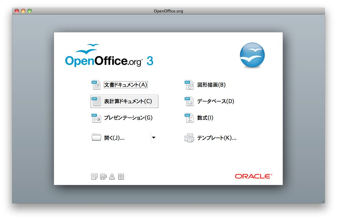 Open office起動