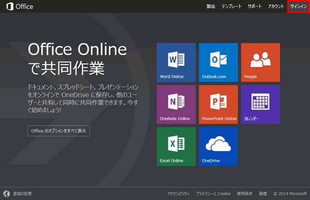 「Office Online」Macで無料Office を使う方法の紹介