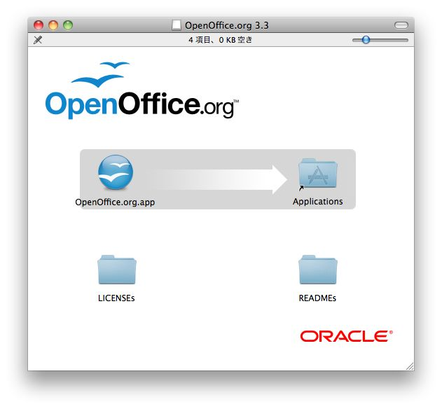 Open officeインストール