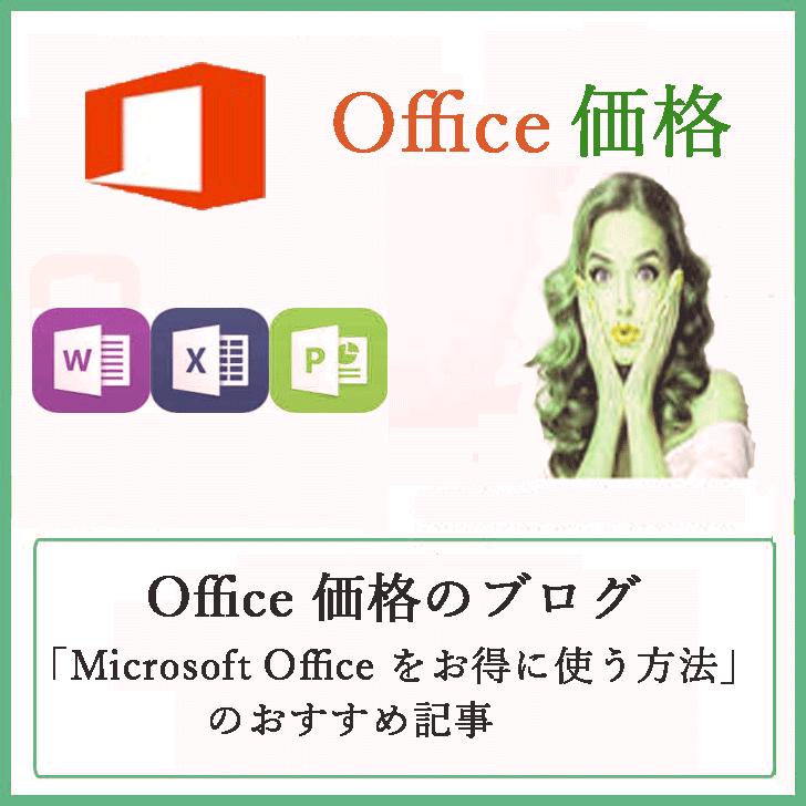 office 価格