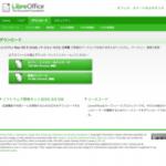 Libre Office をMacでインストールする手順の紹介