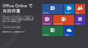 Office Mac 無料