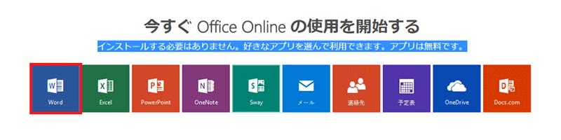 Office Online を使う準備