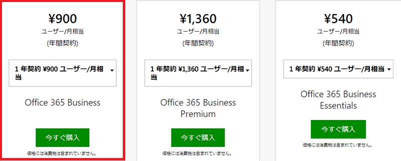 Business 価格