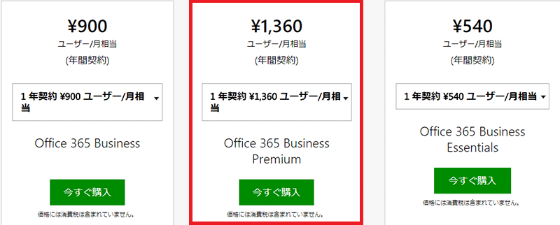4.Office 365 Business Premium