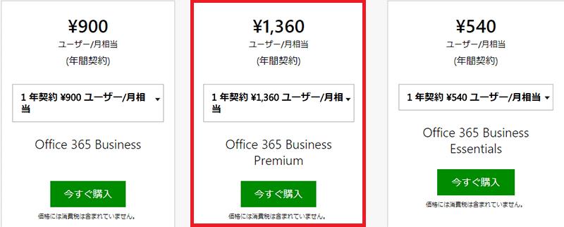 Business Premiumの価格