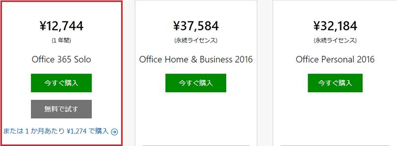office-365-soloの価格