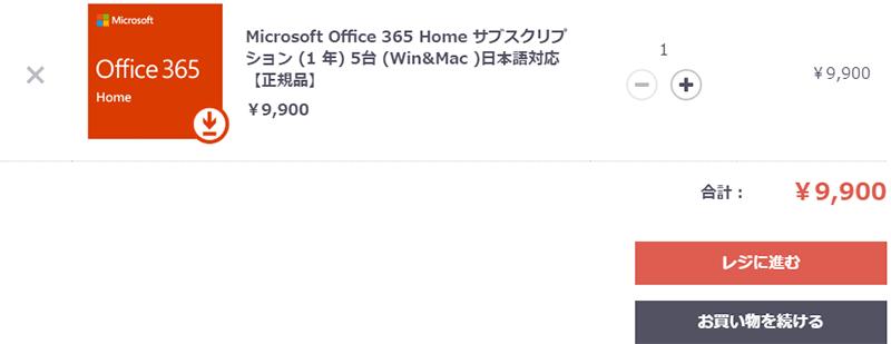 office-365-home-購入手順1