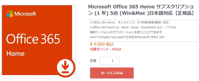 office 365 home販売サイト
