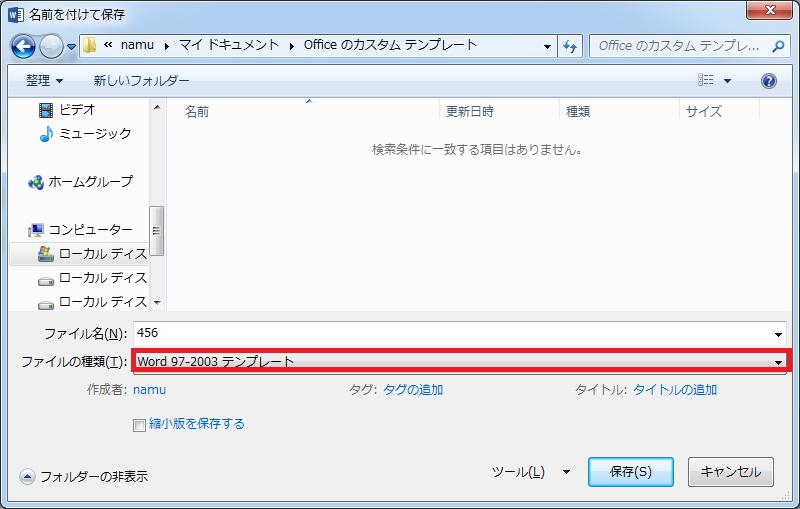 Word 97-2003 文書