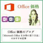 発売が近づくOffice 2019!プレビュー版で新機能を体験!