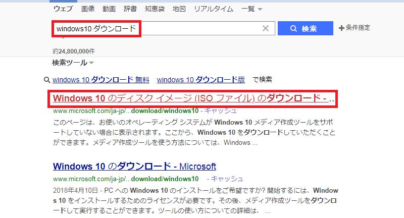 windows10ダウンロード画面