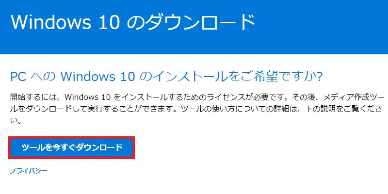 Windows 10 の「ツールを今すぐダウンロード」をクリック