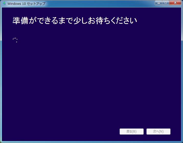 Windows 10 のダウンロード準備画面