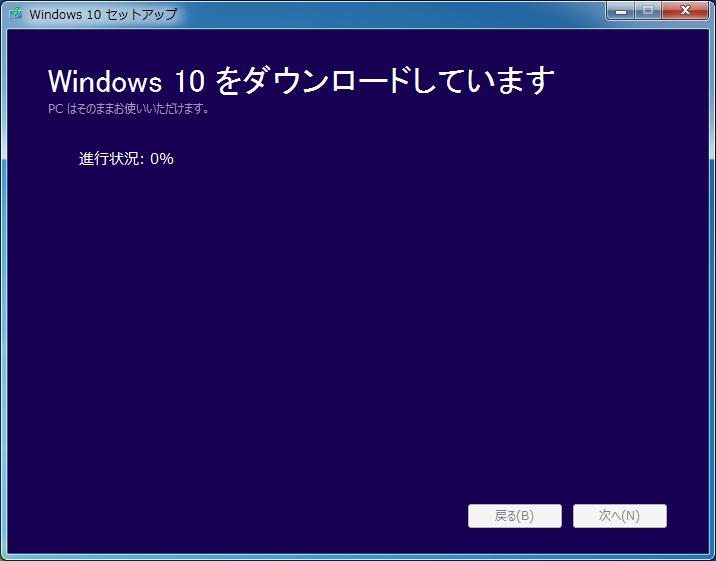 windows10のダウンロードが開始しました。