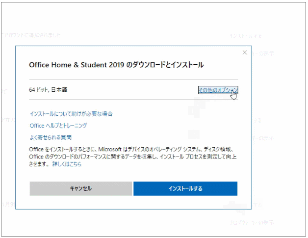 Office 2019 ダウンロード