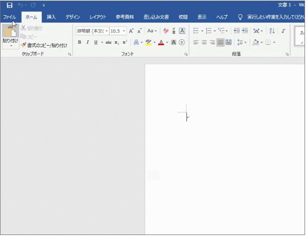 Wordファイルをクリック